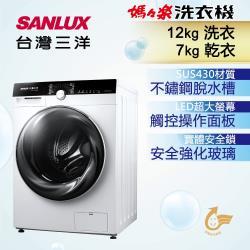 限時送吸塵器★SANLUX台灣三洋12KG 變頻洗脫烘滾筒洗衣機 AWD-1270MD