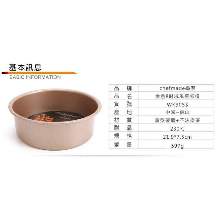 【學廚WK9053-8寸活底蛋糕模】蛋糕模 金色不沾模 蛋糕模烘焙模