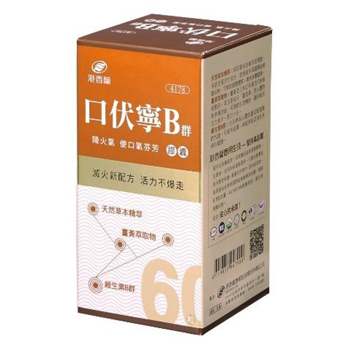 港香蘭 口伏寧b群膠囊 500mg60粒 單罐