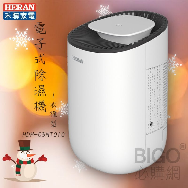 乾燥祛濕【禾聯】HDH-03NT010 電子除濕機 書櫃&衣櫃&小空間 超低功率 輕巧方便 自動除霜 除溼乾燥