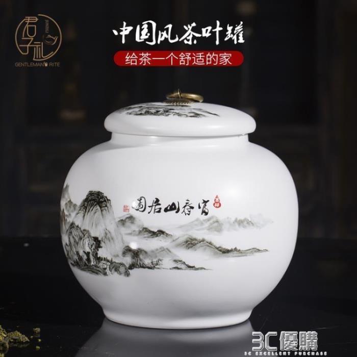 儲茶罐 景德鎮茶葉罐大號一斤裝陶瓷茶罐密封罐帶蓋醒茶罐存儲罐普洱茶具