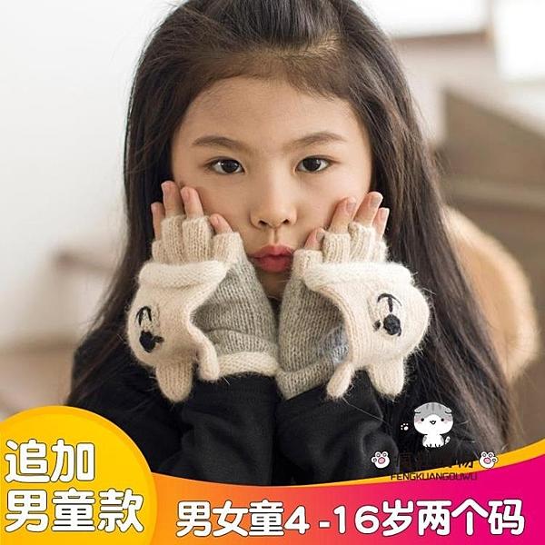 女童手套 加厚保暖寶寶五指可愛刷毛羊毛半指學生戶外兒童手套冬季 快速出貨