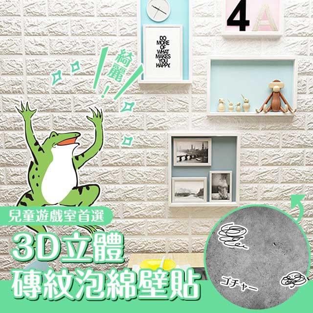 居家diy 3d立體 磚紋壁貼隔音泡棉 安全防撞