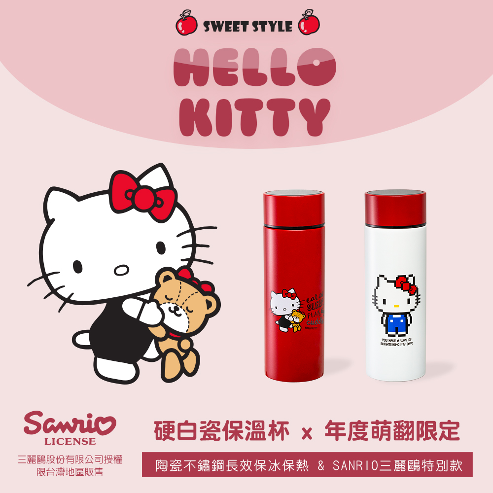 Hello Kitty 硬白瓷不鏽鋼保冰杯/保溫杯 350ML 三麗鷗正版授權