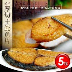 築地一番鮮-厚切無肚洞輪切土魠魚5片超值免運組(300g/片)