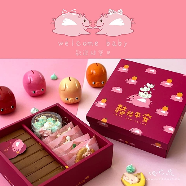 豬寶豬年 8吋新年禮盒(盒+袋組合價)蛋糕盒【X046】 年節禮盒 禮盒 包裝盒 餅乾盒 紙盒