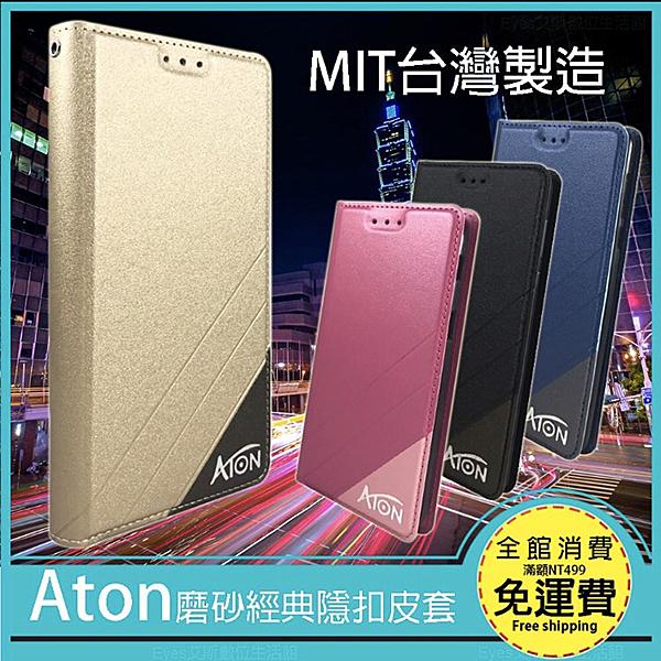 【Aton 隱扣側翻皮套】HTC 10 M10 M10h 掀蓋皮套 手機套 書本套 保護殼 磨砂 可站立