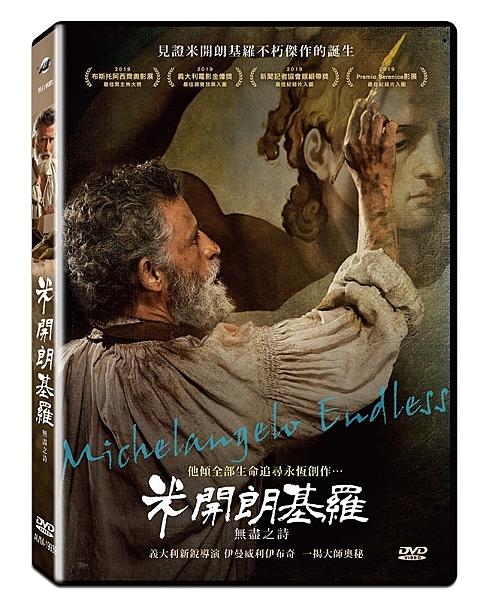 【停看聽音響唱片】【DVD】米開朗基羅:無盡之詩