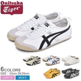 ONITSUKA TIGER オニツカタイガー スニーカー メキシコ66 DL408 メンズ レディース スポーツ 靴