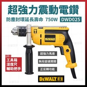 得偉超強力震動電鑽 DWD025 750W