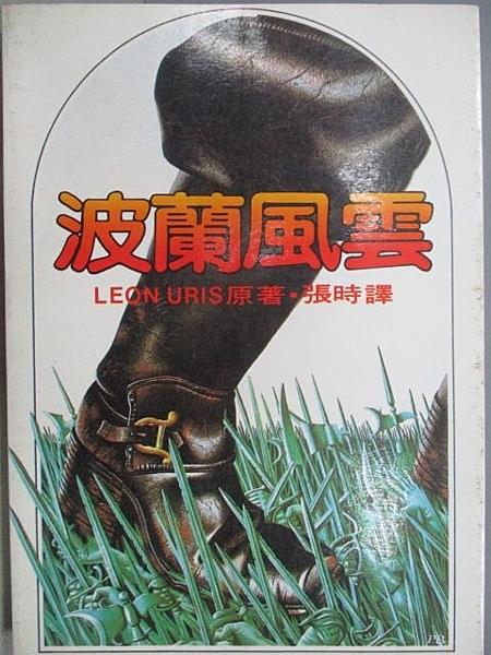 【書寶二手書T5/翻譯小說_CKK】波蘭風雲_Leon Uris