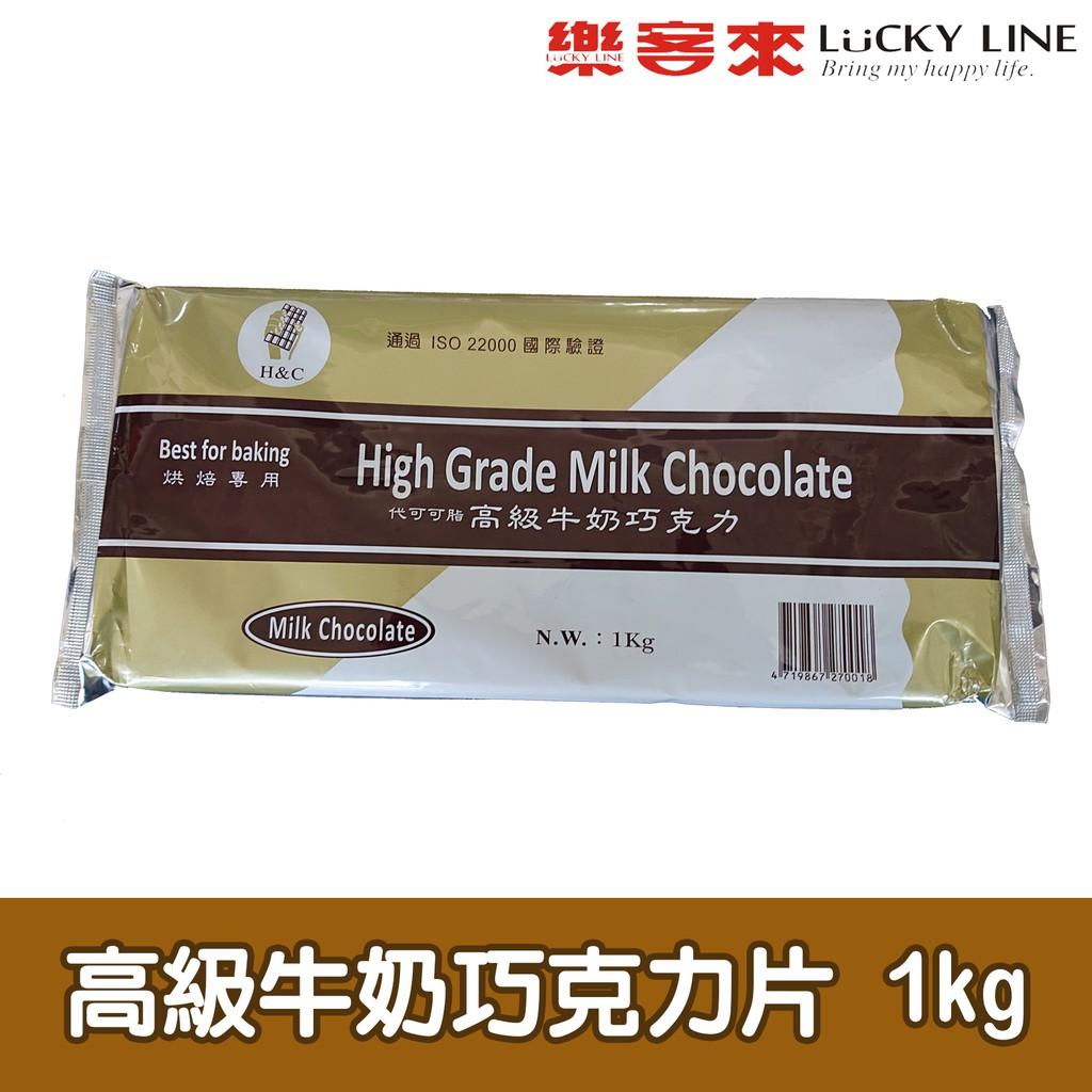 正慧高級牛奶巧克力片 1kg 【巧克力類】【樂客來】