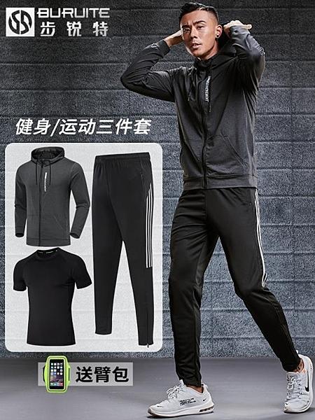 健身套裝男運動衣服速干緊身秋冬季健身房晨跑裝備籃球跑步訓練服  快速出貨