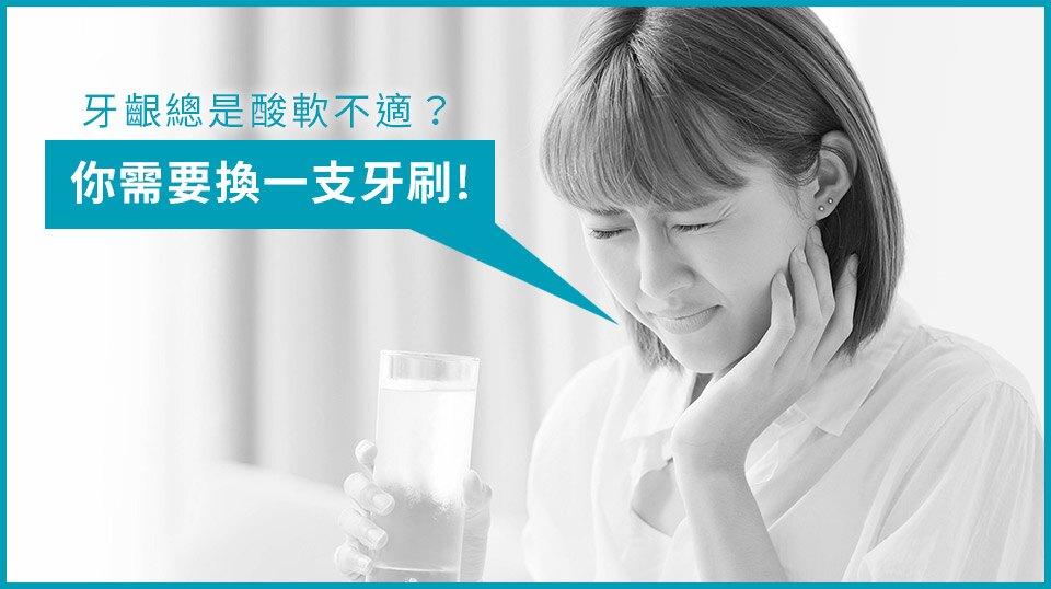 日本獅王LION 細潔無隱角EX牙刷抗敏護齦 2入│9481生活品牌館