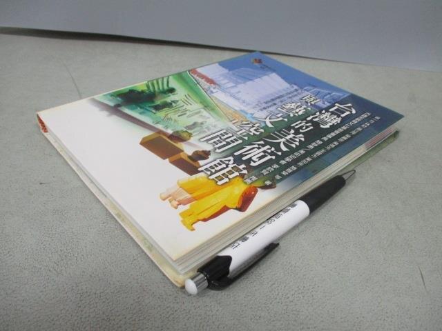 【書寶二手書T5/地理_CQU】台灣的美術館與藝文空間_台灣地理百科42