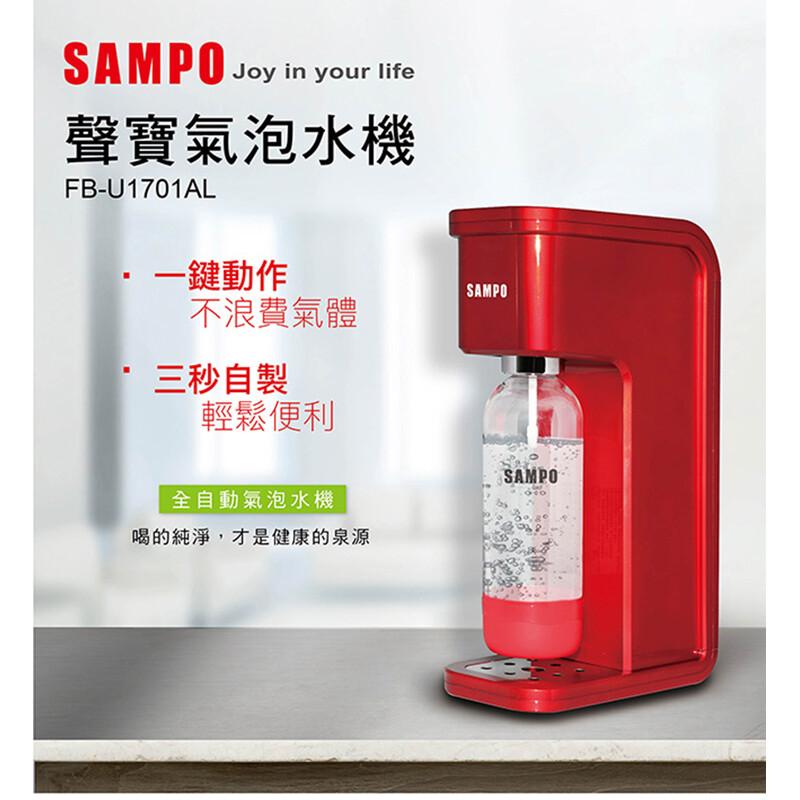 [原廠公司貨]sampo 聲寶時尚氣泡水機  (fb-u1701al) 免插電