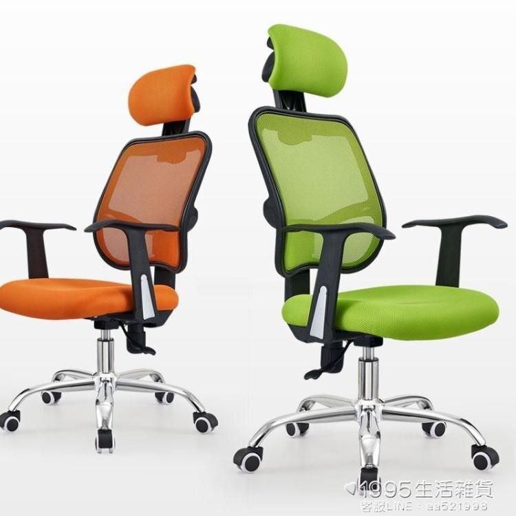 升降辦公椅舒適久坐電腦椅子家用游戲椅學生宿舍座椅人體工學靠背