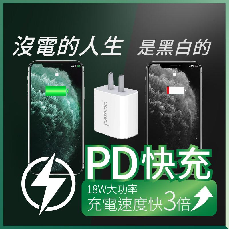 type-c 18w快速充電器+4芯傳輸線(2米) pd快充 htc