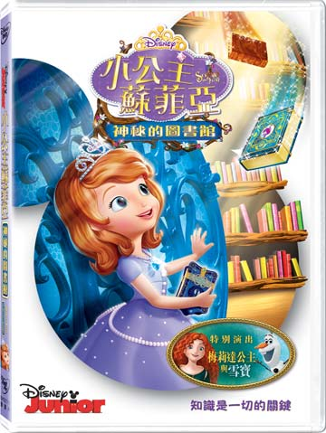 小公主蘇菲亞:神秘的圖書館 DVD-T2BHD2711