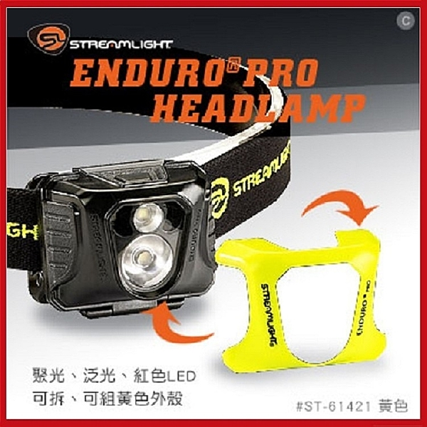 Streamlight Enduro Pro 多功能頭燈 # 61421  【AH14073】i-style居家生活
