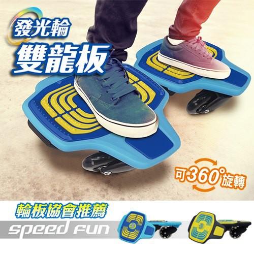 成功SUCCESS S0321發光雙輪龍板 滑板 蛇板