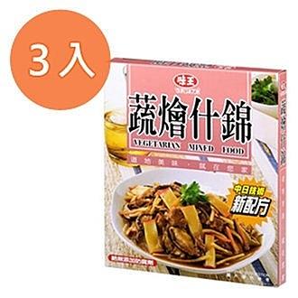 味王調理包-蔬燴什錦200g(3盒入)/組【康鄰超市】
