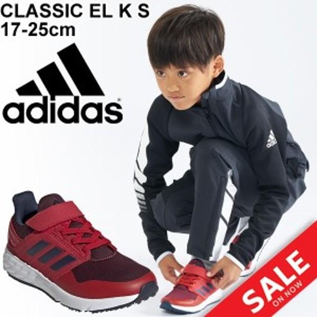 キッズ シューズ 男の子 女の子 スニーカー ジュニア アディダス adidas アディダスファイト CLASSIC EL K S 子供靴 17-25.0cm 運動靴 ラ