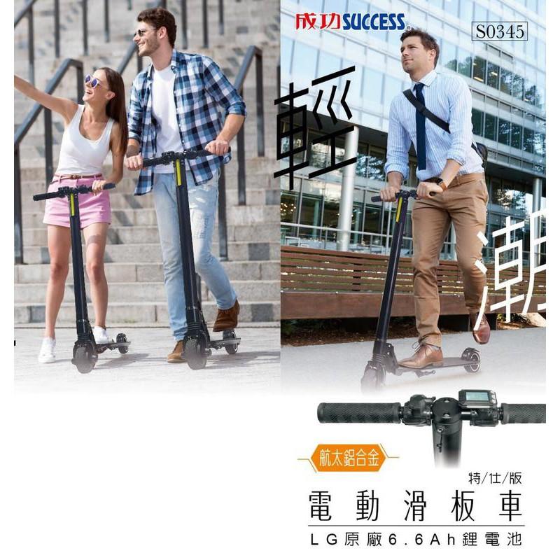 成功SUCCESS S0345 特仕版 航太鋁合金 電動滑板車 -台灣製造- 附保固