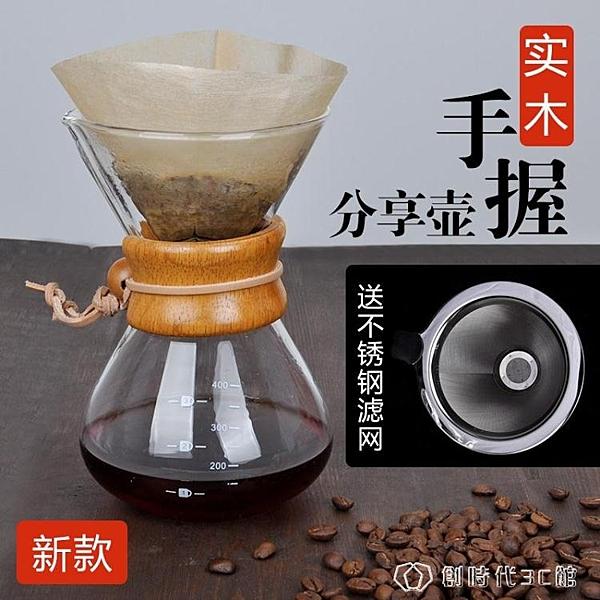 家用手沖咖啡壺套裝耐熱玻璃咖啡壺帶刻度咖啡過濾器沖茶器分享壺 【新年快樂】