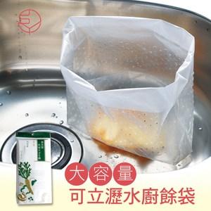 【日本霜山】超大容量可立式瀝水/洗菜/廚餘垃圾袋-90入單一規格