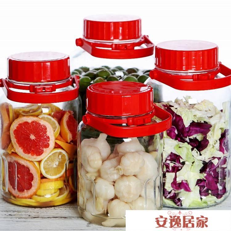 進口密封罐玻璃罐子醃制檸檬蜂蜜家用泡菜壇子釀酒食品儲物泡酒瓶 安逸居家