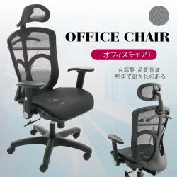 A1-亞力士全網多功能電腦椅 辦公椅 黑色 1入(箱裝出貨)