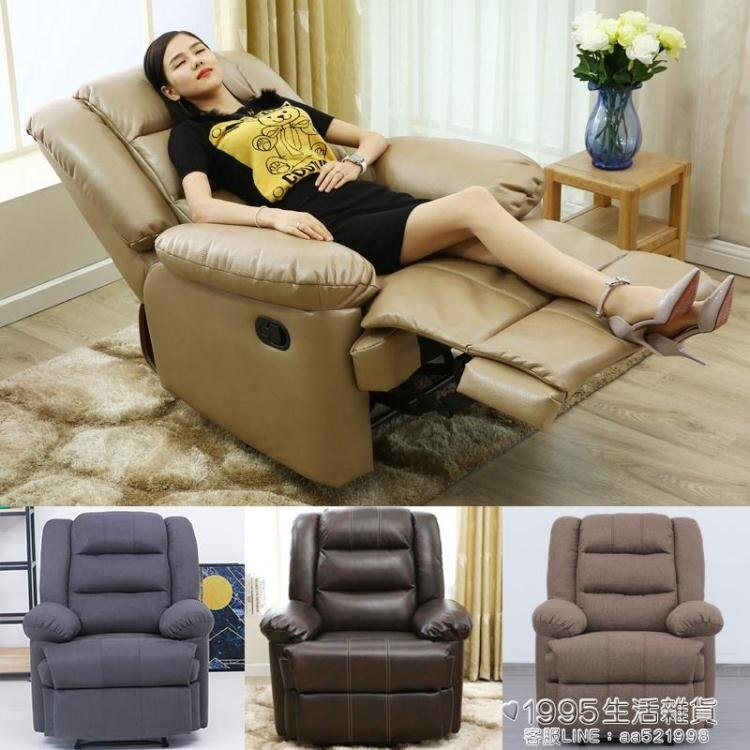 按摩椅 頭等太空沙發艙單人搖轉功能沙發布藝美甲美睫懶人電動躺椅電腦椅