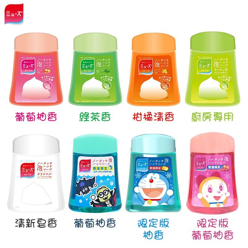 日本 MUSE 洗手機 補充瓶/洗手乳補充包 限量版 多拉A夢 皮卡丘 小小兵 阿志小舖