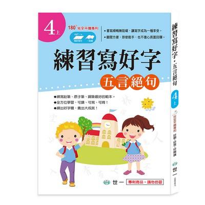 世一文化 練習寫好字‧唐詩-五言絕句 CD01617