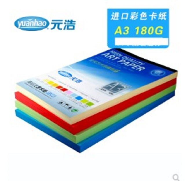 a3 180克卡紙進口彩色藝術紙彩卡紙