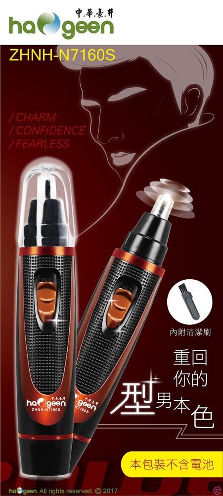 中華豪井 zhnh-n7160s 鼻毛修整器 1入