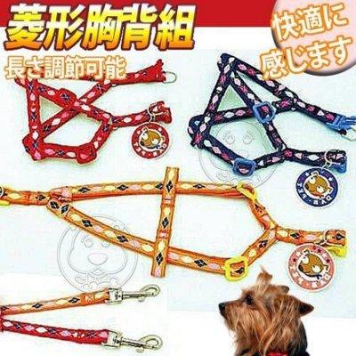 【??培菓寵物48H出貨??】台灣製DAB PET》小型犬-菱形紋三分牽繩+胸背組(三款顏色) 特價150元