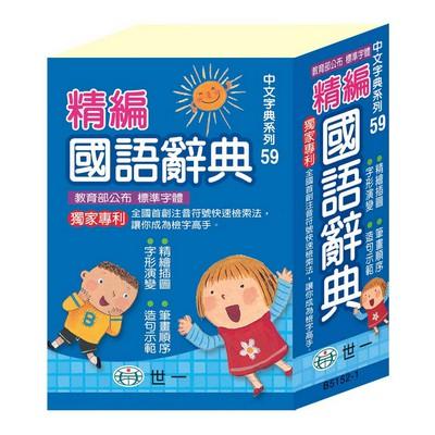 世一文化  B5152-1 (64K)精編國語辭典(平裝) 藍色外裝