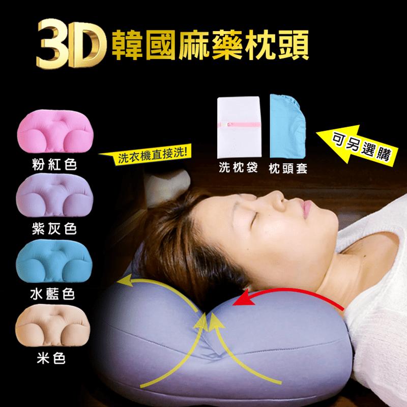 好的寢具,給你一整晚的安穩好眠!韓國熱銷神魂麻藥枕頭,符合3D人體工學設計,貼合頸部,躺下時不易壓迫肩膀,柔軟舒適、透氣不易悶熱,而且還可機洗、直接手洗的設計,輕鬆好照顧!現有4色可選,推薦給品味生活