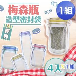 ms嚴選 經典梅森瓶造型密封袋4入/組x1組