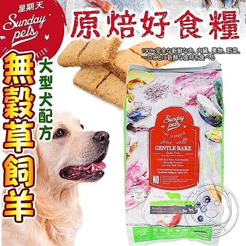 【??培菓寵物48H出貨??】 (送購物金600元)星期天》大型犬原焙好食糧無穀草飼羊-11.8kg