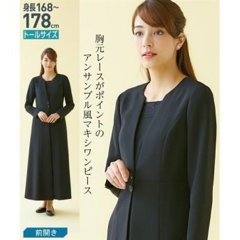 トールサイズ 洗えるフォーマル前開きマキシワンピース 【高身長・長身】(ブラックフォーマル)tall, Funeral Outfit