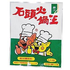 石頭 火鍋王 原汁(6人份) 60g【康鄰超市】
