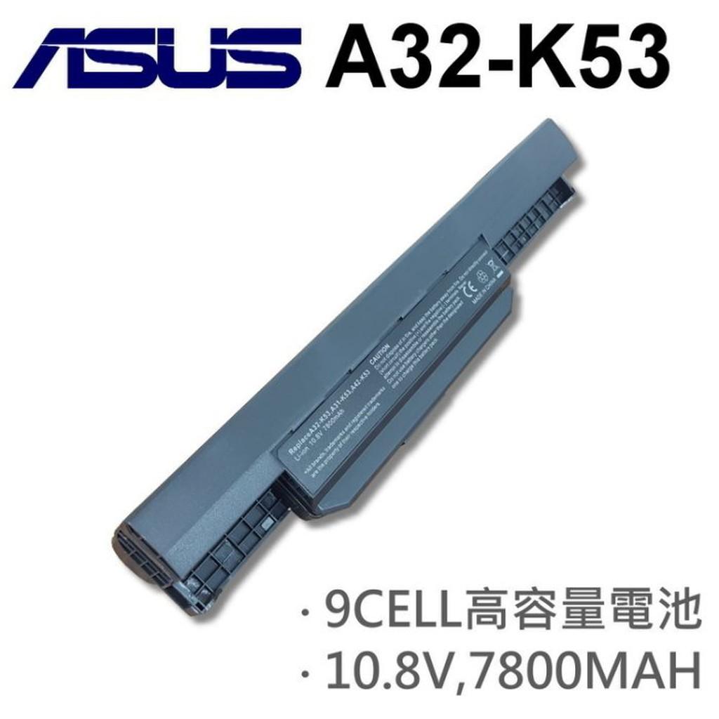 A32-K53 9CELL 日系電芯 電池 A43S A43SA A43SD A43SJ A43SM ASUS 華碩