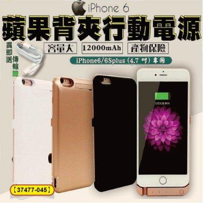 購物網【蘋果背夾行動電源4.7吋12000mAh】iphone6/6s 背蓋充電 電池充電器