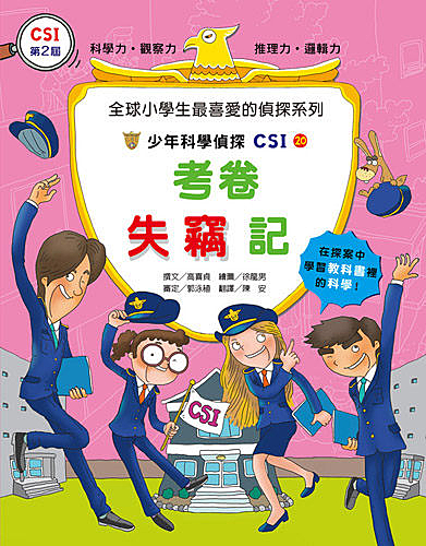 書立得-少年科學偵探CSI(20):考卷失竊記