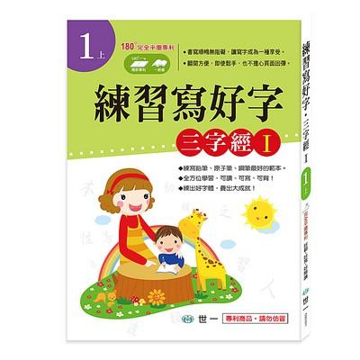 世一文化 練習寫好字‧三字經I CD01611
