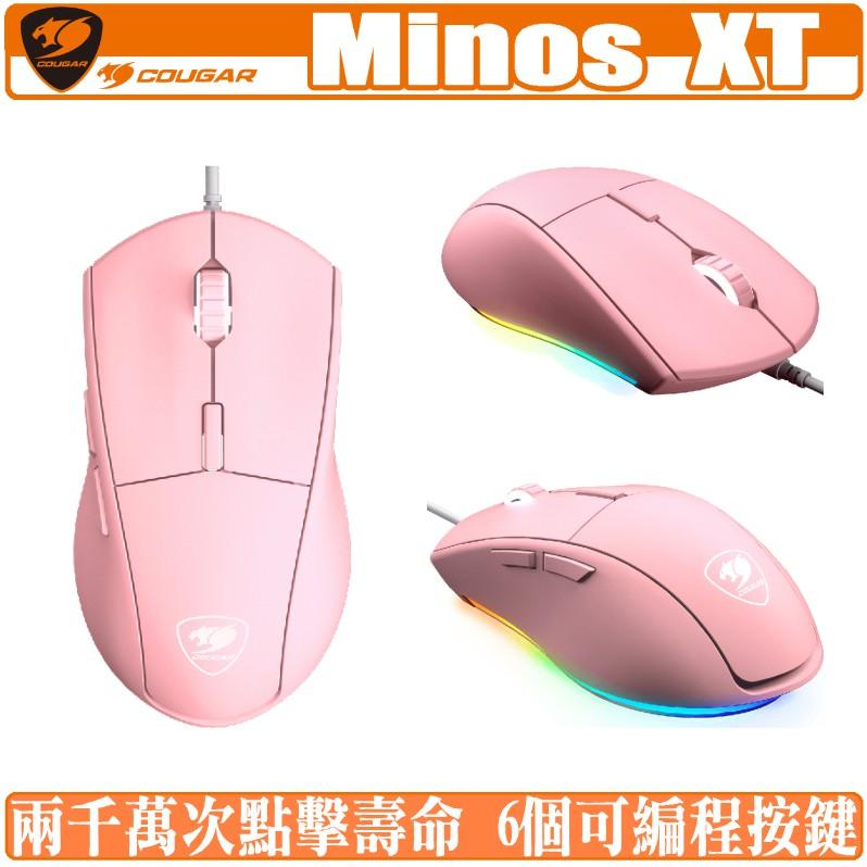 美洲獅 COUGAR Minos XT Pink 滑鼠 粉紅色 電競 RGB