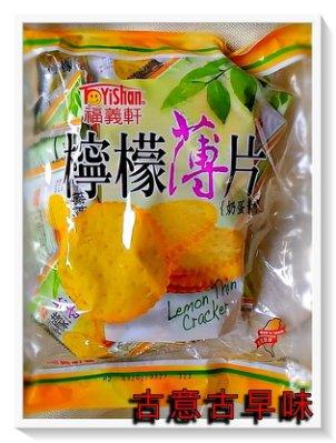 古意古早味 福義軒 檸檬薄片 (360公克/經濟包) 懷舊零食 蛋奶素 檸檬味 餅乾